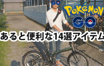 pokemongo-item